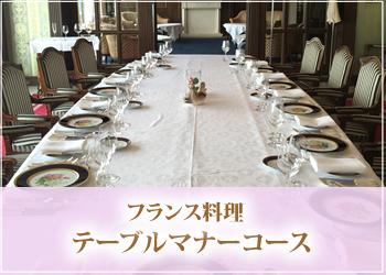 フランステーブルマナー